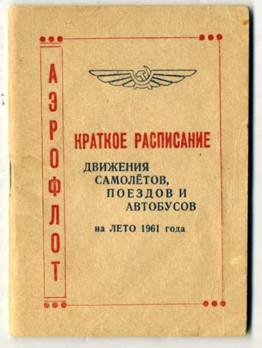 1961 AEROFLOT Soviet Russian Airlines trains buses  Brochure booklet timetable in Collectibles, Historical Memorabilia, Other Historical Memorabilia | eBay