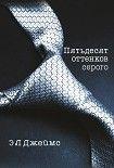 Пятьдесят оттенков серого. Начните читать книги Джеймс Эрика Леонард в электронной онлайн библиотеке booksonline.com.ua. Читайте любимые книги с мобильного или ПК бесплатно и без регистрации.