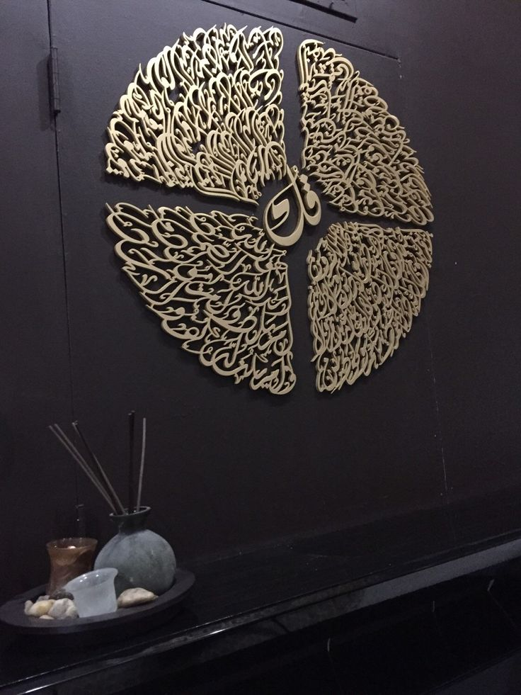 A personal favorite from my Etsy shop https://www.etsy.com/listing/253110757/4-qul-arabic-calligraphy-wood-art
