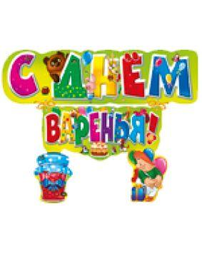 оформление для детских садов, наклейки для декора, плакаты обучающие