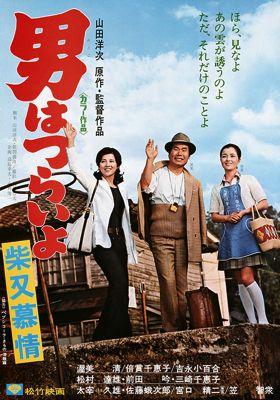男はつらいよ 柴又慕情 (1972)
