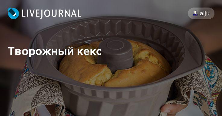 """Творожные кексы - это, пожалуй, любимчики среди кексов. Поклонников у них много и я одна из них.:) Для ФМ """"Гости на пороге. Рецепты для чаепития"""" . Ингредиенты: 250 г муки 50 г крахмала 1 ч.л разрыхлителя 1/2 ч.л соли 170 г сахара 100 г мягкого сливочного масла 4 яйца 1,5 ч.л натуральной ванильной…"""