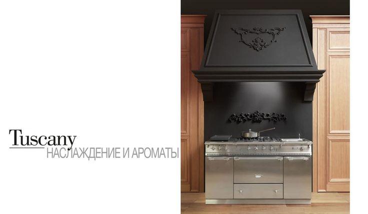 Эксклюзивные итальянские винные шкафы д&#1083 - Castagna Cucine RU
