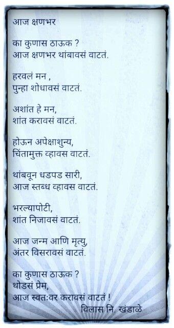 the 25 best marathi status love ideas on pinterest