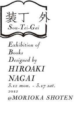 Exhibition of Books Designed by Hiroaki Nagai || Morioka Shoten
