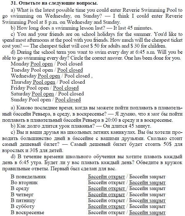Физика 10 класс рабочая тетрадь гдз лифарь тищенко