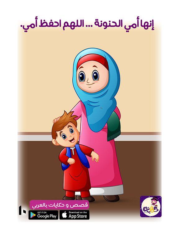 قصة مصورة عن عطاء الام للاطفال قصة أمي الحنونة مصورة عن فضل الأم وبر الوالدين Family Guy English Language Mario Characters