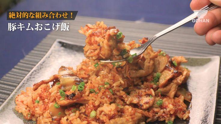 豚キムおこげ飯の作り方