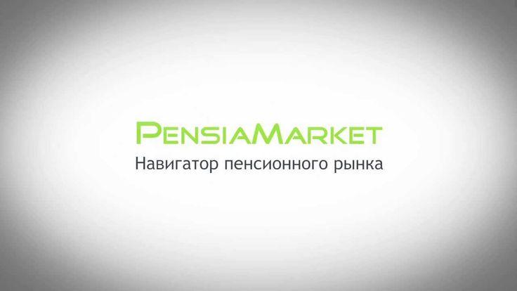 ✆ЗАКАЗАТЬ ВИДЕО  ☎ RU 7(978)044-90-88 ➨ icq: 344743  ➨ skype: pr-plus  ➨ email: video@piarplus.com  Видеопрезентация для портала «Pensiamarket»  видеореклама, видеопрезентация, портал, pensiamarket, нпф, рейтинг, доходность, сравнение,