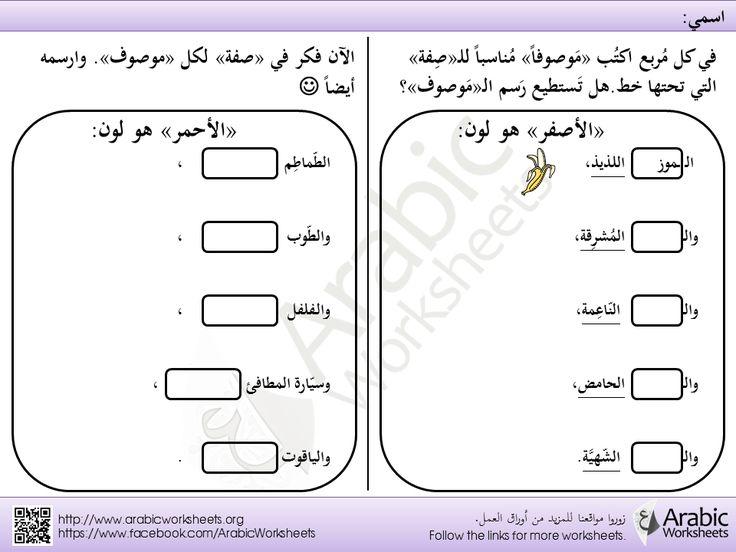 arabic adjectives worksheet arabic grammar worksheets pinterest worksheets. Black Bedroom Furniture Sets. Home Design Ideas