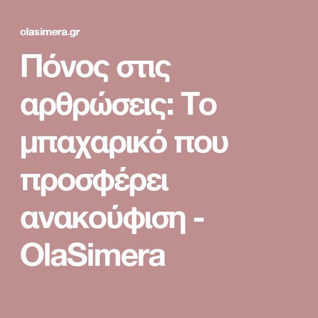 Πόνος στις αρθρώσεις: Το μπαχαρικό που προσφέρει ανακούφιση - OlaSimera