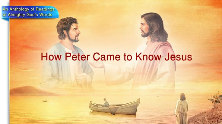 """Almighty God's Word """"How Peter Came to Know Jesus"""" 