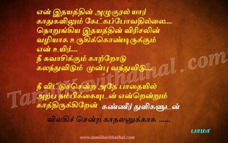 vilagi sendra kadhal kavithai tamil love poems girl feel love failure bama kavithaigal images download for facebook whatsapp 5