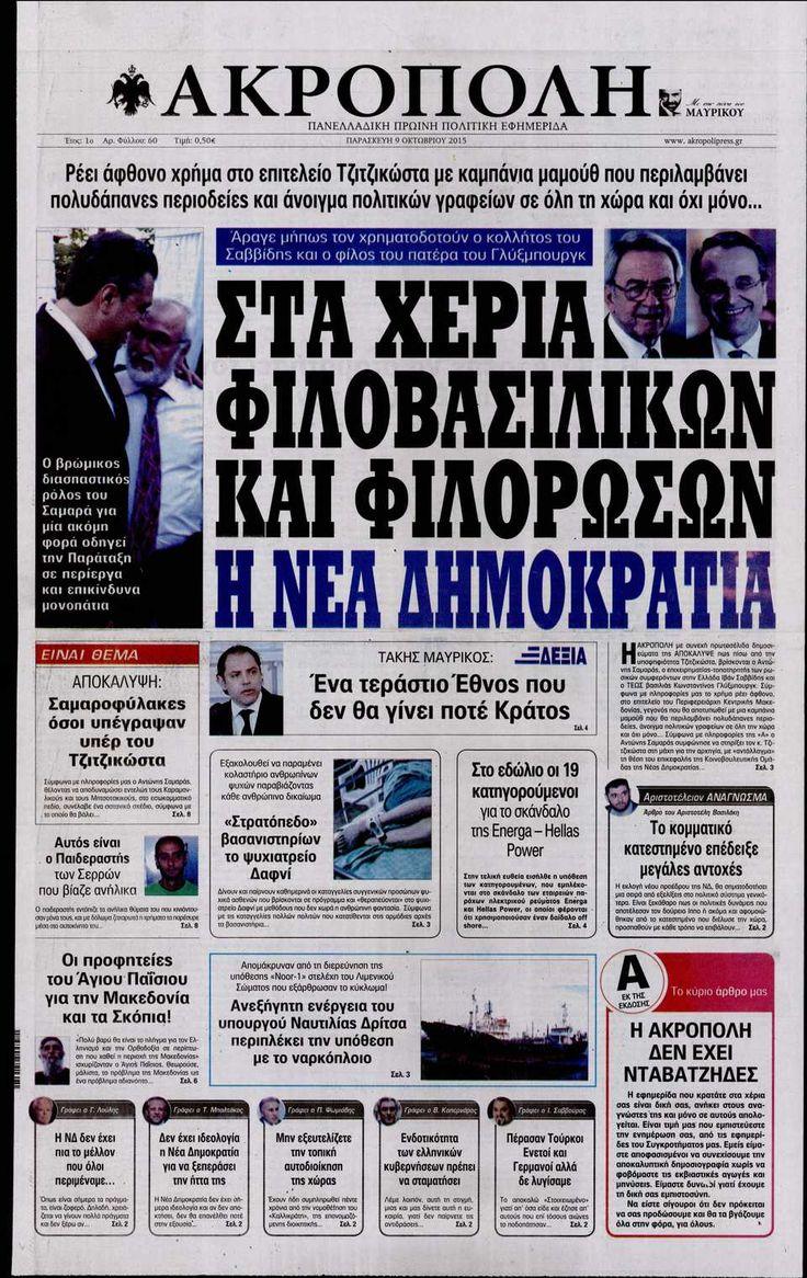 Εφημερίδα Η ΑΚΡΟΠΟΛΗ - Παρασκευή, 09 Οκτωβρίου 2015