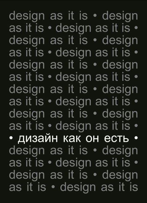 Дизайн как он есть