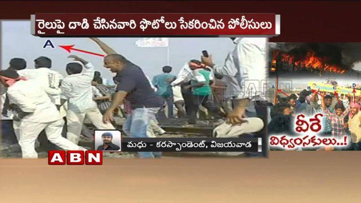 తునిలో ట్రైన్ పై దాడి చేసిన వారి ఫోటోలు రిలీజ్ చేసిన పోలీసులు . మీరే చూడండి దాడి చేసిన వారి ఫోటోలు  http://telugulocalnews.com/andhra-pradesh/police-identified-accused-in-tuni-violence/