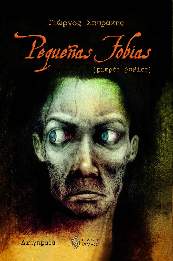 Pequeñas Fobias [Μικρές Φοβίες]