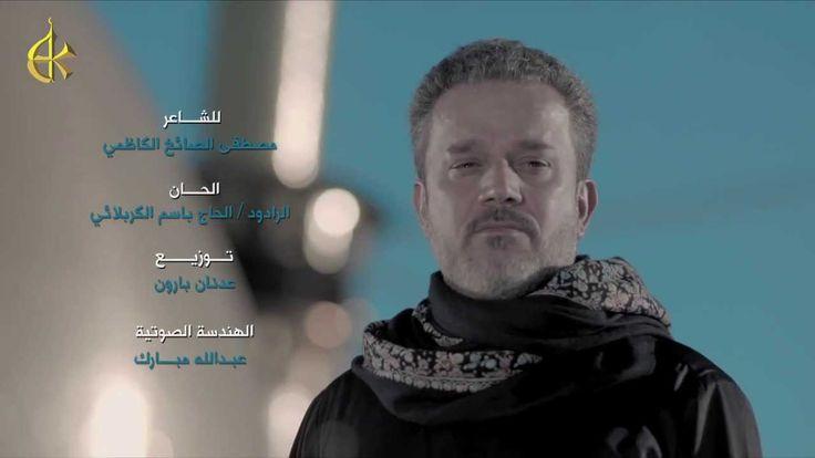فيديو كليب ( براءة العشق ) الحاج باسم الكربلائي