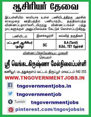 BT Assistant Tamil Teacher Vacancy @ Tirupur   http://www.tngovernmentjobs.in/2017/04/sri-venkatakrishna-higher-secondary-school-kaniyur-tirupur-tamilnadu-bt-assistant-tamil-teacher-vacancy-2017.html  #tngovernmentjobs #tngovtjobs #govtjobs #tnjobs #jobs #tamilnadu #taminadujobs #tirupur #kaniyur #teachersjobs #btassistant