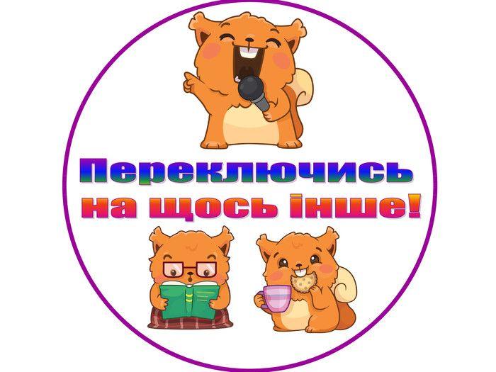 """Вправа """"КОЛО ВИБОРУ"""" (матеріали для виготовлення)"""