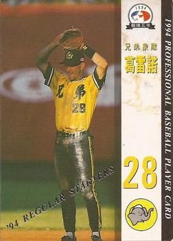 1994 CPBL Professional Player Cards #098 Sandy Guerrero Front