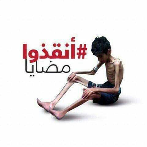 Save Madaya, Syria