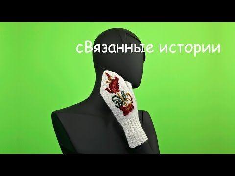 Варежки, связанные на вязальной машинке - Мир моды