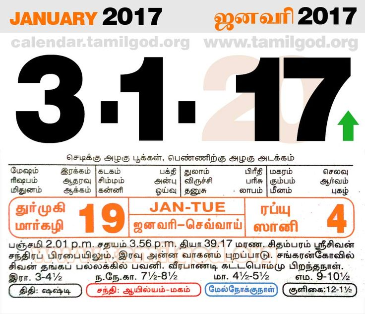 Tamil daily calendar for the day 03/01/2017