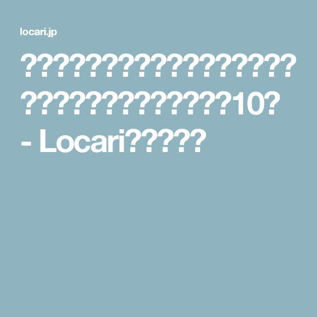 固いアボカドでも問題なし!とろっと美味しくなるアレンジレシピ10選 - Locari(ロカリ)