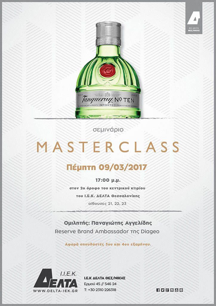 Αφίσα για το diageo masterclass