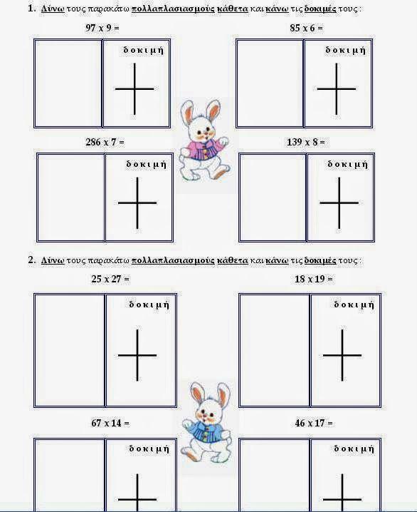 Επαναληπτικές ασκήσεις για το Πάσχα στα Μαθηματικά Γ' Δημοτικού - ΗΛΕΚΤΡΟΝΙΚΗ ΔΙΔΑΣΚΑΛΙΑ