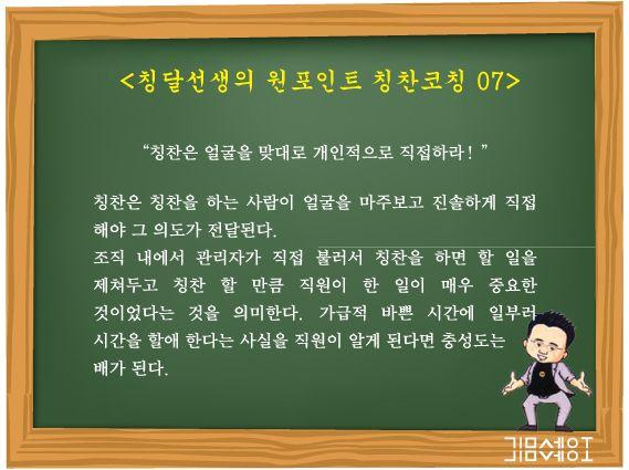 <칭달선생의 원포인트 칭찬코칭 08> 칭찬은 얼굴을 맞대고 개인적으로 직접하라!