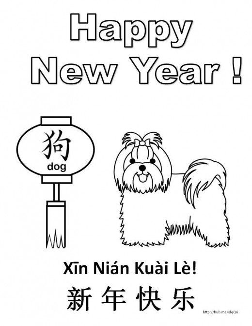 contains easy printable coloring page templates for year of the dog for chinese new year units and celebrations these sheets contain chinese characters