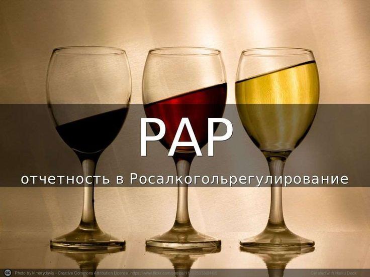 Отчетность в РАР by Электронная подпись