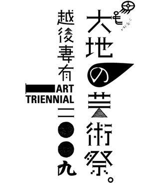 大地の芸術祭 越後妻有アートトリエンナーレ2009