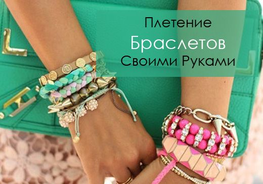 Awesome Bracelets DIY (pictures)