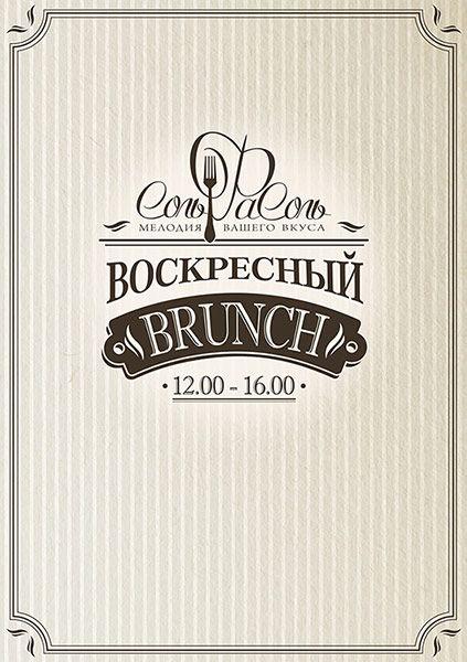 Лицевая сторона вкладки в меню ресторана СольФасоль (nice flyer restaurant cafe design ad)