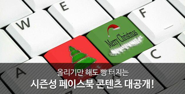 올리기만 해도 빵 터지는 시즌성 페이스북 콘텐츠 대공개!