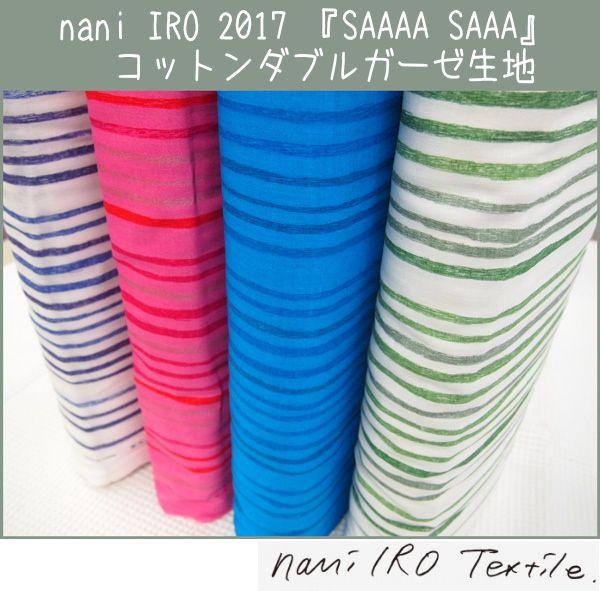 ふんわりコットンダブルガーゼ生地<br>SAAAA SAAA<br>ボールペンを走らせたようなデザインの生地<br>【伊藤尚美さんデザインテキスタイル】<br>コットンダブルガーゼタイプ<br>『SAAAA SAAA』<br>ナニイロ・なにいろ<br>nani IRO 2017 Textile Basic<BR>Naomi Ito