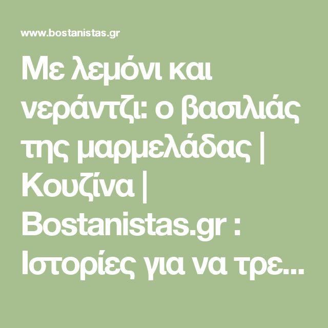 Με λεμόνι και νεράντζι: ο βασιλιάς της μαρμελάδας   Κουζίνα   Bostanistas.gr : Ιστορίες για να τρεφόμαστε διαφορετικά