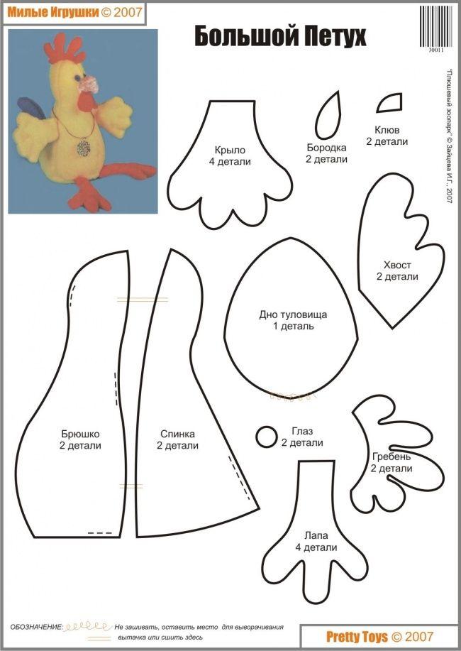 цыпленок из флиса игрушка выкройка: 19 тыс изображений найдено в Яндекс.Картинках
