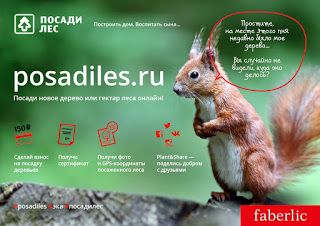 Кислород,косметика, Faberlic: Компания Faberlic, ежегодно сажает тысячи деревьев...