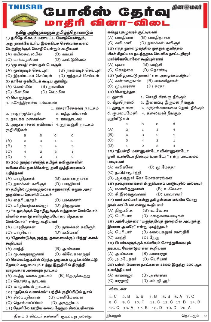 TN Police Exam History Tamil Model Papers (Dinamalar Jan 9, 2018