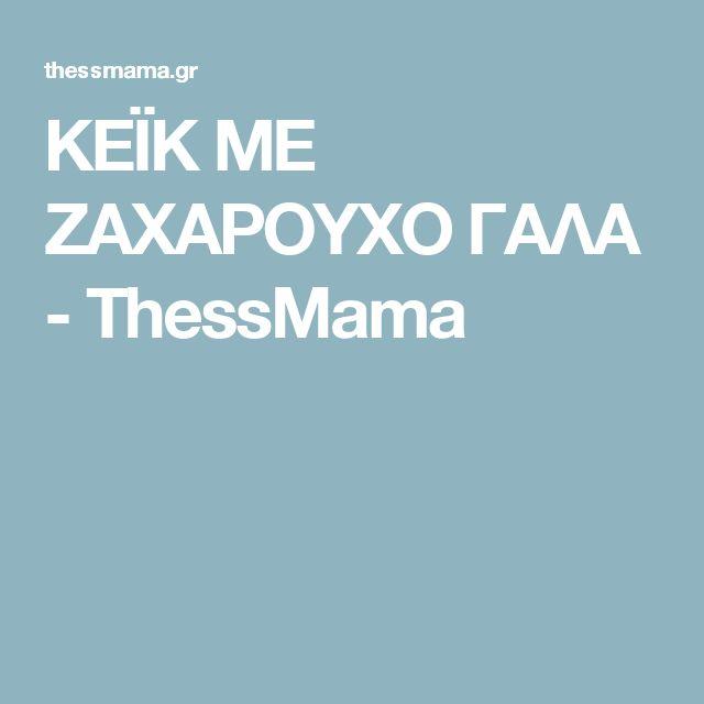 ΚΕΪΚ ΜΕ ΖΑΧΑΡΟΥΧΟ ΓΑΛΑ - ThessMama