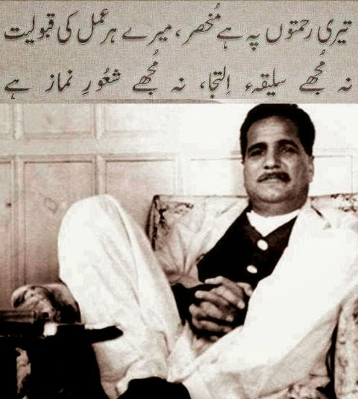 Beautiful urdu lines of poet of the east Dr. Muhammad Allama Iqbal #AllamaIqbal #poetry #quotes