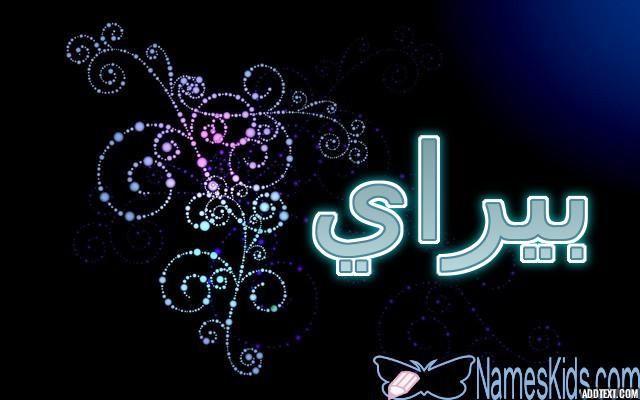 معنى اسم بيراي وحكم الاسلام فيه اجمل النساء Biray اسم بيراي اسم بيراي بالانجليزية اسماء بنات Neon Signs Neon