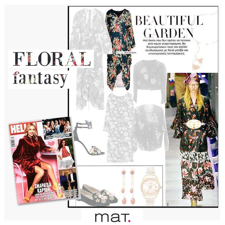 Τα πιο hot outfit είναι τα floral φέτος το φθινόπωρο. Ακολούθησε την τάση, όπως προτείνει και το περιοδικό Hello! @grhello  Aνακάλυψε το floral φόρεμα ➲ [code: 681.7208] @matfashion  #floraldress #fallwinter17 #matfashion #realsize #collection #hellomagazine #hellomagazinegreece #style #instafashion #hellofashion