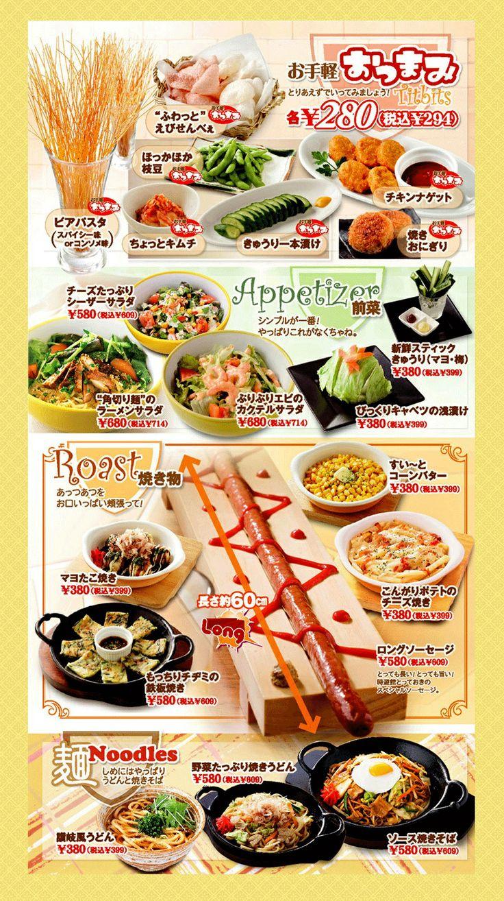 Best 25+ Japanese menu ideas on Pinterest | Simple food ...