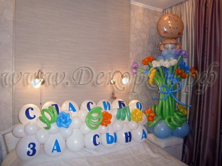 оформление комнаты шарами выписка из роддома - Поиск в Google