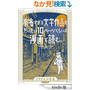 Amazon.co.jp: 有名すぎる文学作品をだいたい10ページくらいのマンガで読む。 電子書籍: ドリヤス工場: Kindleストア